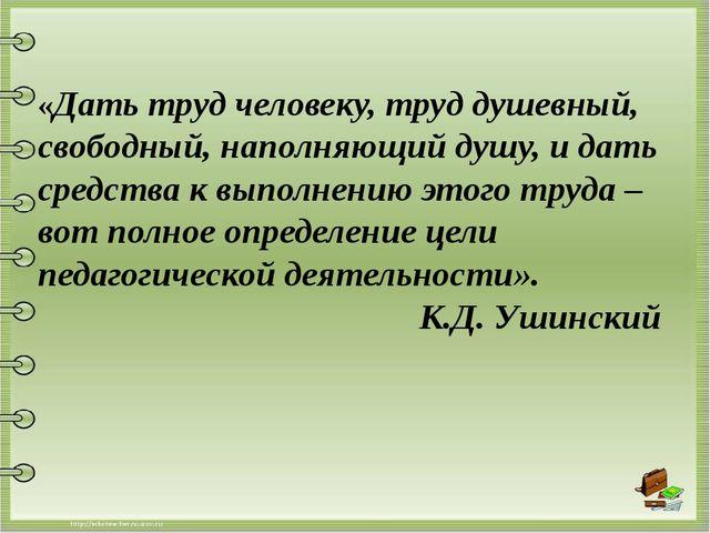«Дать труд человеку, труд душевный, свободный, наполняющий душу, и дать сред...