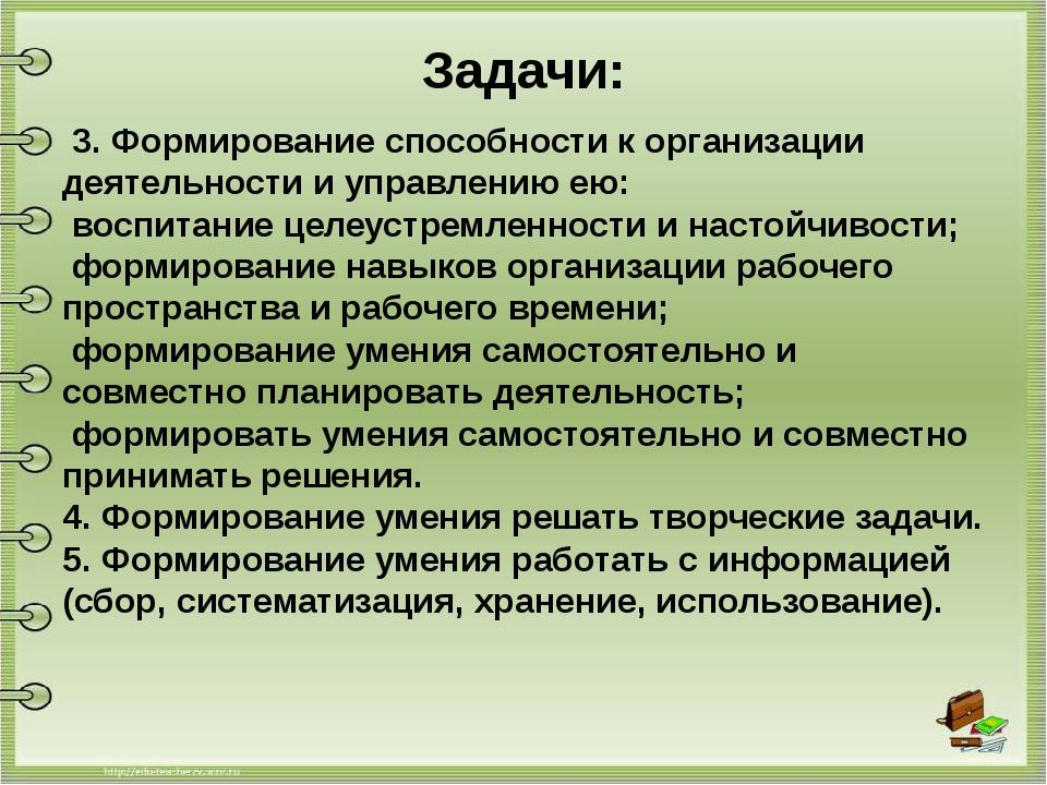 Задачи: 3. Формирование способности к организации деятельности и управлению...