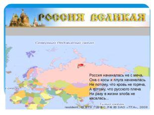 Россия начиналась не с меча, Она с косы и плуга начиналась. Не потому, что к