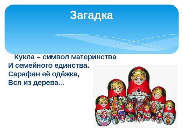 Кукла – символ материнства И семейного единства. Сарафан её одёжка, Вся из д...