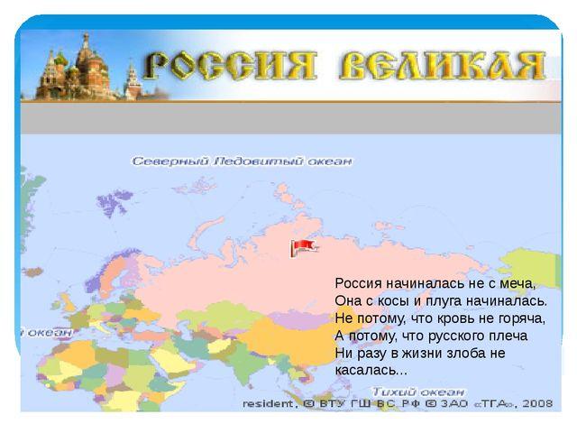 Россия начиналась не с меча, Она с косы и плуга начиналась. Не потому, что к...