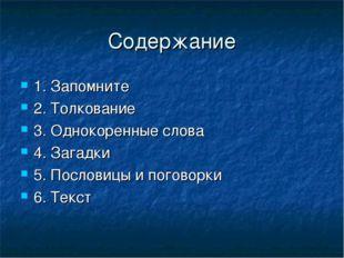 Содержание 1. Запомните 2. Толкование 3. Однокоренные слова 4. Загадки 5. Пос