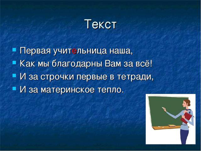 Текст Первая учительница наша, Как мы благодарны Вам за всё! И за строчки пер...