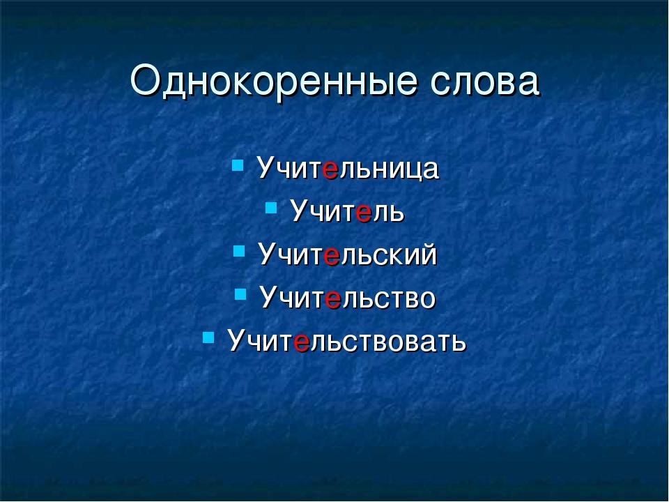 Однокоренные слова Учительница Учитель Учительский Учительство Учительствовать