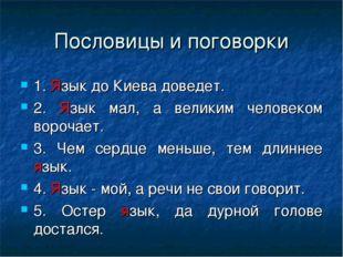 Пословицы и поговорки 1. Язык до Киева доведет. 2. Язык мал, а великим челове