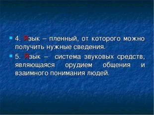 4. Язык – пленный, от которого можно получить нужные сведения. 5. Язык – сист