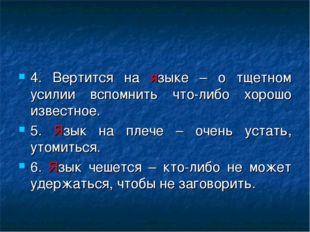 4. Вертится на языке – о тщетном усилии вспомнить что-либо хорошо известное.