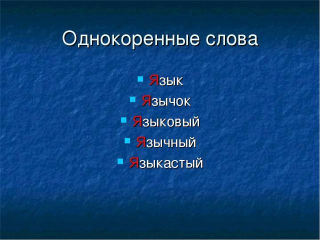 Однокоренные слова Язык Язычок Языковый Язычный Языкастый