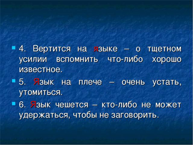4. Вертится на языке – о тщетном усилии вспомнить что-либо хорошо известное....