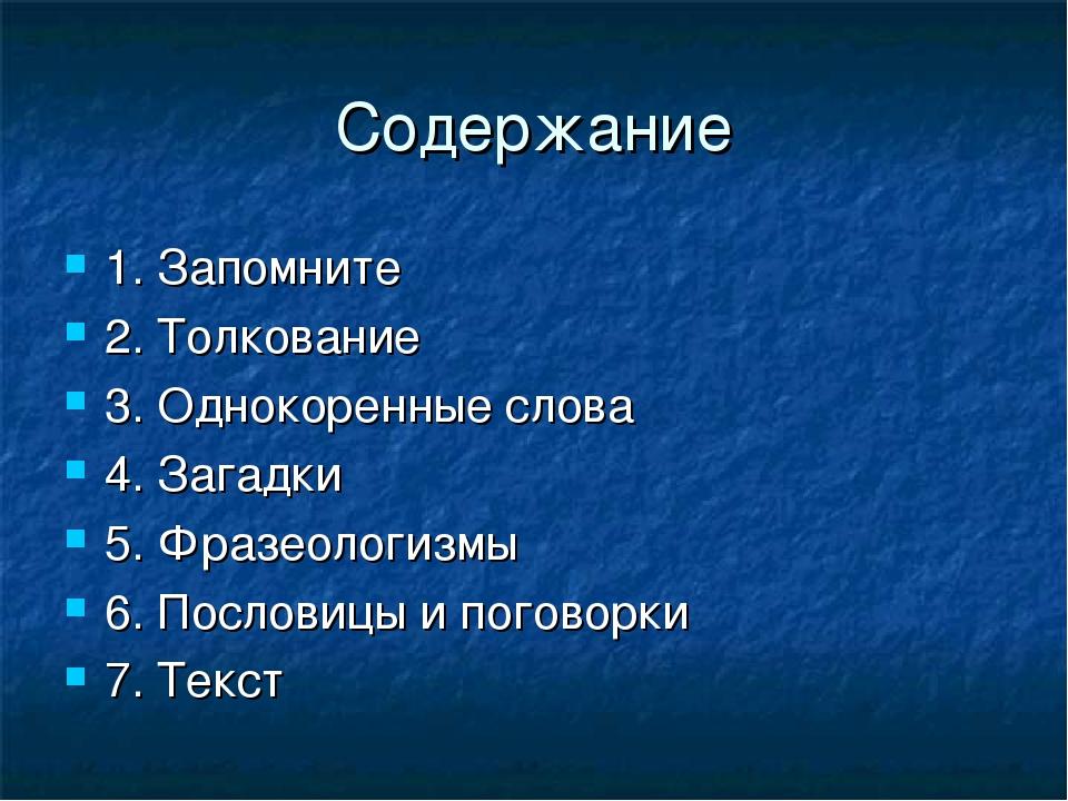 Содержание 1. Запомните 2. Толкование 3. Однокоренные слова 4. Загадки 5. Фра...