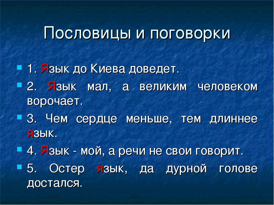 Пословицы и поговорки 1. Язык до Киева доведет. 2. Язык мал, а великим челове...
