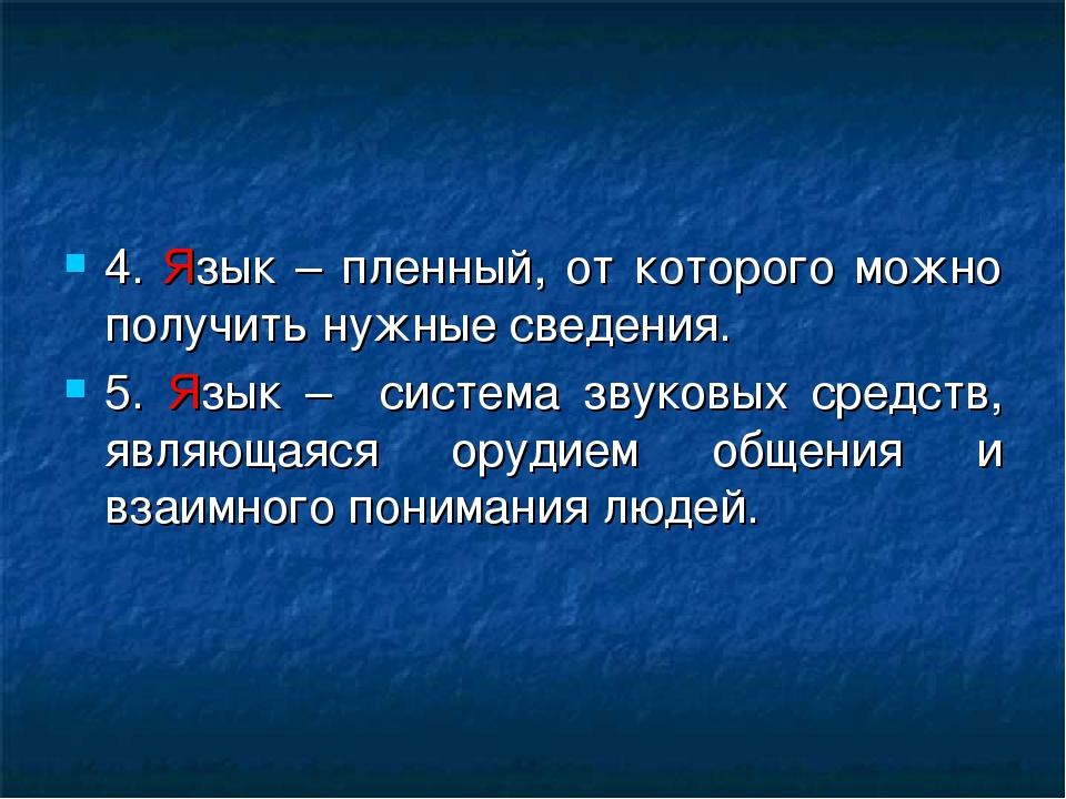 4. Язык – пленный, от которого можно получить нужные сведения. 5. Язык – сист...