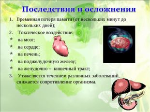 Временная потеря памяти (от нескольких минут до нескольких дней); Токсическое