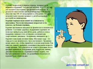 Курение подростков, в первую очередь, сказывается на нервной и сердечной - со