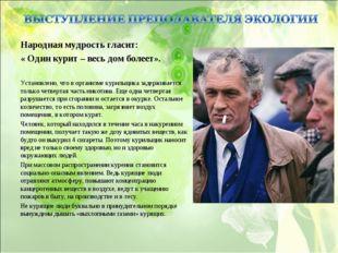 Народная мудрость гласит: « Один курит – весь дом болеет». Установлено, что в