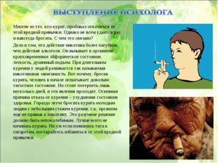 Многие из тех, кто курит, пробовал отказаться от этой вредной привычки. Однак