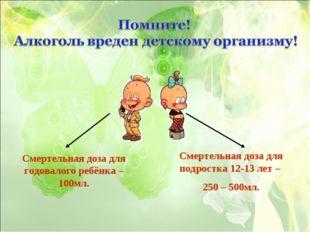 Смертельная доза для годовалого ребёнка – 100мл. Смертельная доза для подрост