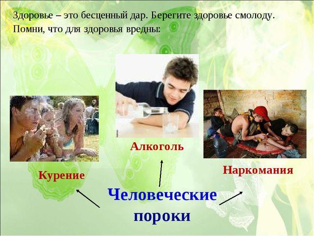 Человеческие пороки Курение Алкоголь Наркомания Здоровье – это бесценный дар....