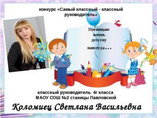 классный руководитель 4г класса МАОУ СОШ №2 станицы Павловской Коломиец Свет