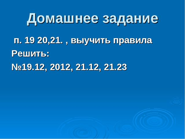 Домашнее задание п. 19 20,21. , выучить правила Решить: №19.12, 2012, 21.12,...