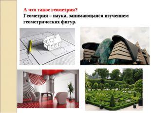 А что такое геометрия? Геометрия – наука, занимающаяся изучением геометрическ