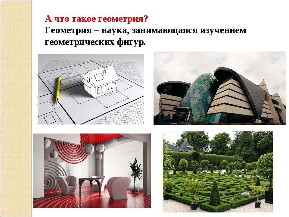 А что такое геометрия? Геометрия – наука, занимающаяся изучением геометрическ...