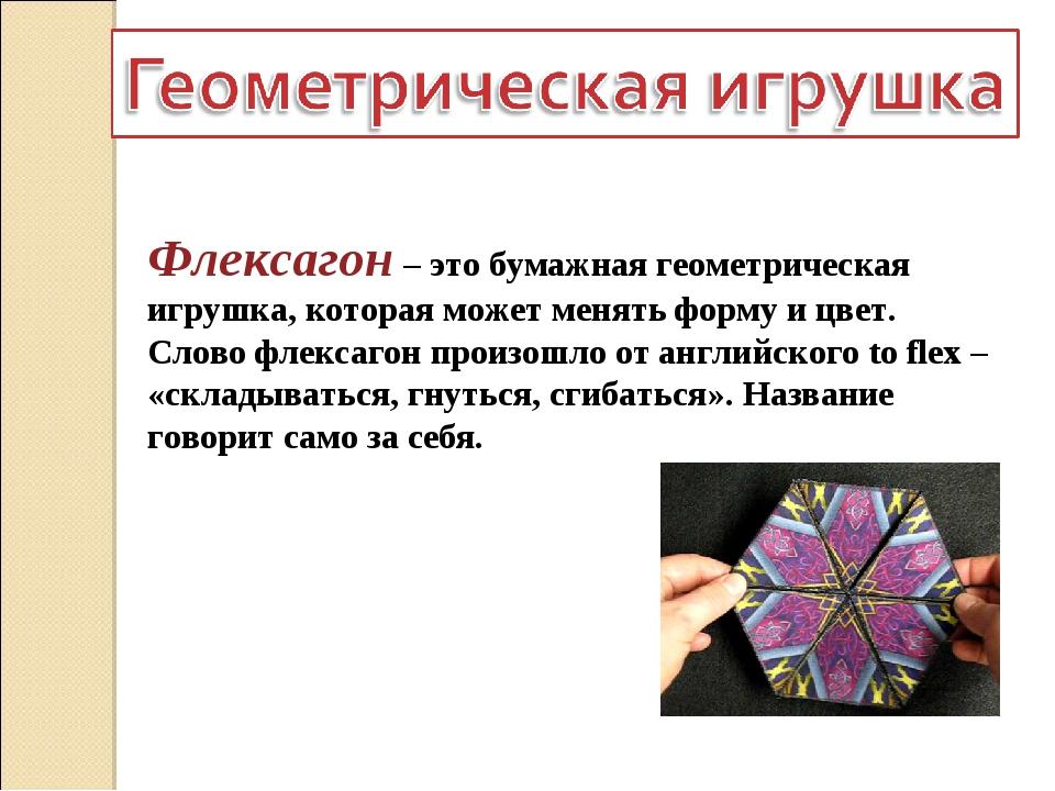 Флексагон – это бумажная геометрическая игрушка, которая может менять форму и...