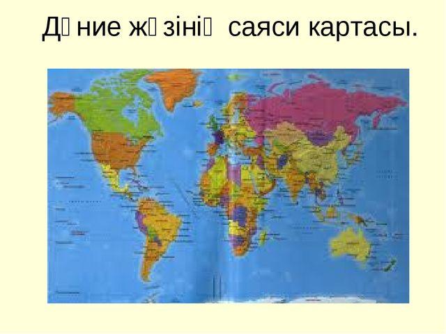 Дүние жүзінің саяси картасы.
