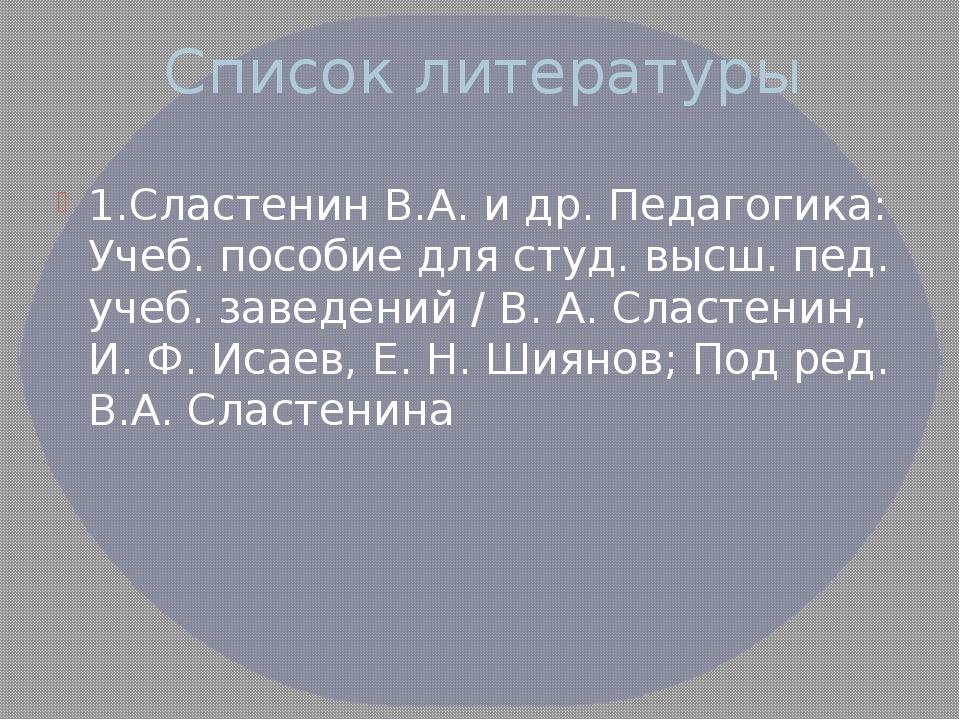 Список литературы 1.Сластенин В.А. и др. Педагогика: Учеб. пособие для студ....