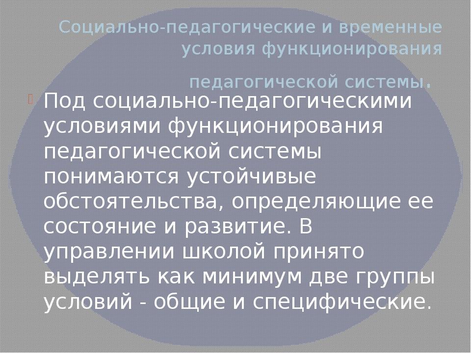 Социально-педагогические и временные условия функционирования педагогической...