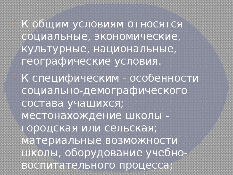 К общим условиям относятся социальные, экономические, культурные, национальн...