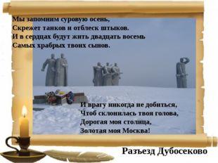 Разъезд Дубосеково Мы запомним суровую осень, Скрежет танков и отблеск штыко