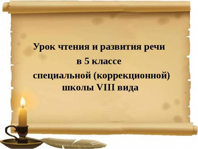 Урок чтения и развития речи в 5 классе специальной (коррекционной) школы VII...