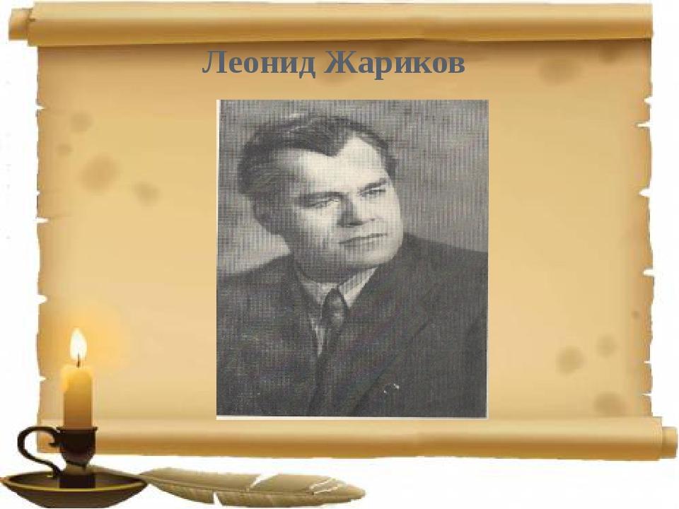 Леонид Жариков