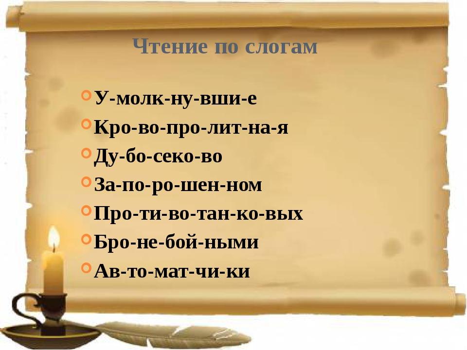 Чтение по слогам У-молк-ну-вши-е Кро-во-про-лит-на-я Ду-бо-секо-во За-по-ро-ш...