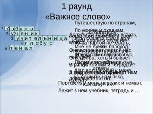 1 раунд «Важное слово» А з б у к а у ч е н и к г л о б у с п е н а л 1 2 3 4
