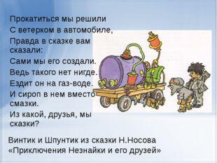 Винтик и Шпунтик из сказки Н.Носова «Приключения Незнайки и его друзей» Прок