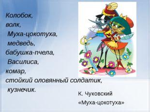 Колобок, волк, Муха-цокотуха, медведь, бабушка-пчела, Василиса, комар, стойк