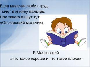 В.Маяковский «Что такое хорошо и что такое плохо». Если мальчик любит труд,