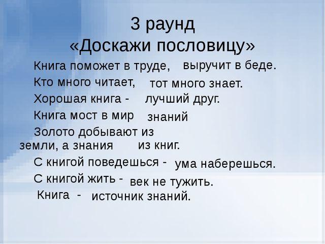 3 раунд «Доскажи пословицу» Книга поможет в труде, Кто много читает, Хорошая...