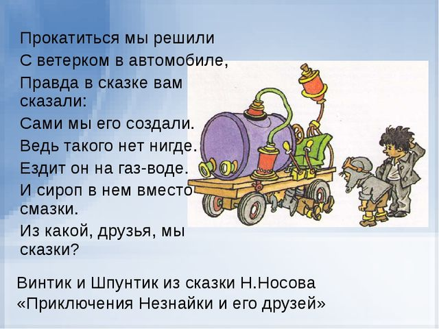 Винтик и Шпунтик из сказки Н.Носова «Приключения Незнайки и его друзей» Прок...