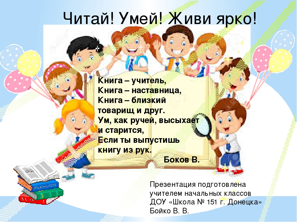 Книга – учитель, Книга – наставница, Книга – близкий товарищ и друг. Ум, как...