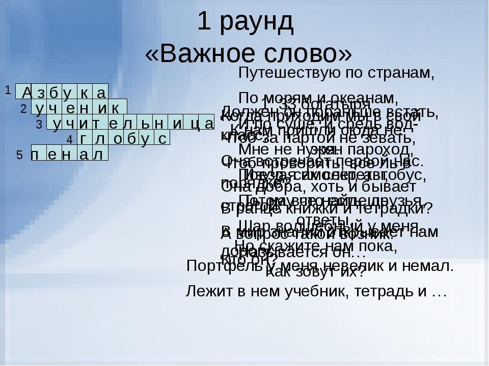 1 раунд «Важное слово» А з б у к а у ч е н и к г л о б у с п е н а л 1 2 3 4...