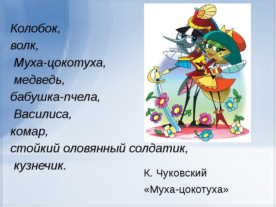 Колобок, волк, Муха-цокотуха, медведь, бабушка-пчела, Василиса, комар, стойк...