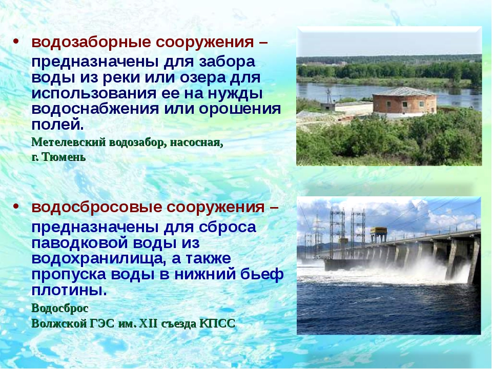 Водозаборные сооружения
