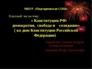 МБОУ «Подгорновская СОШ» Классный час на тему: « Конституция РФ: демократия,
