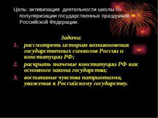 Цель: активизация деятельности школы по популяризации государственных праздни