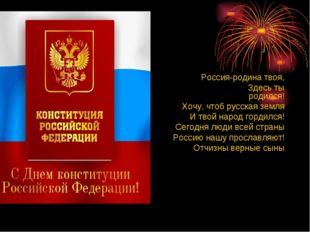 Россия-родина твоя, Здесь ты живешь. Здесь ты родился! Хочу, чтоб русская зе