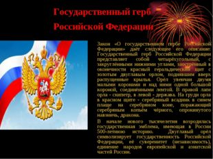 Государственный герб Российской Федерации Закон «О государственном гербе Рос