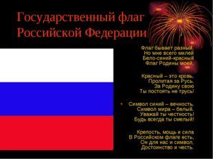 Государственный флаг Российской Федерации Флаг бывает разный, Но мне всего ми